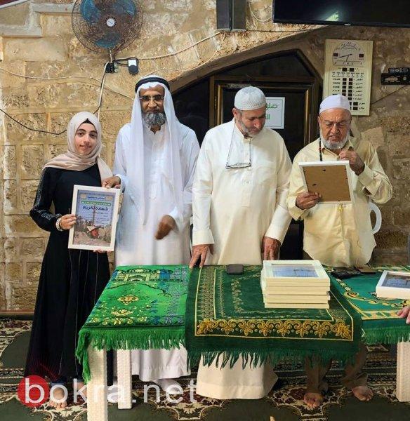 إفطار رمضاني وتكريم حفظة القرآن في مسجد سيدنا علي