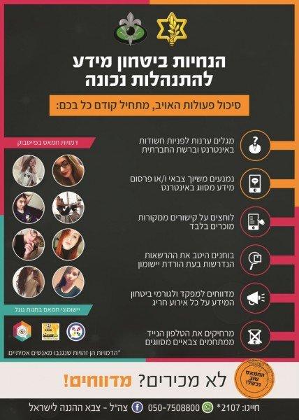 عبر (فيسبوك) و(واتساب).. الجيش الإسرائيلي يكشف طرق حماس لإغراء جنوده