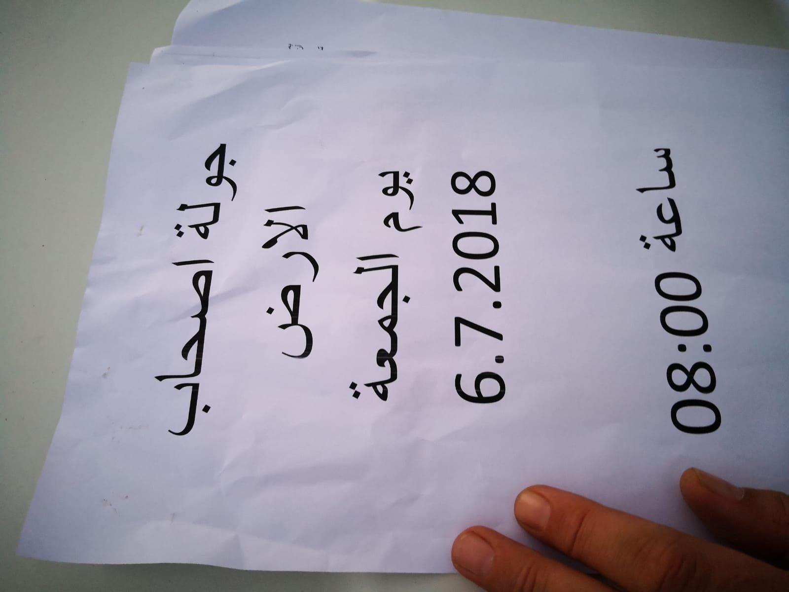 الاحتلال يعلن تجمع الخان الأحمر منطقة عسكرية مغلقة