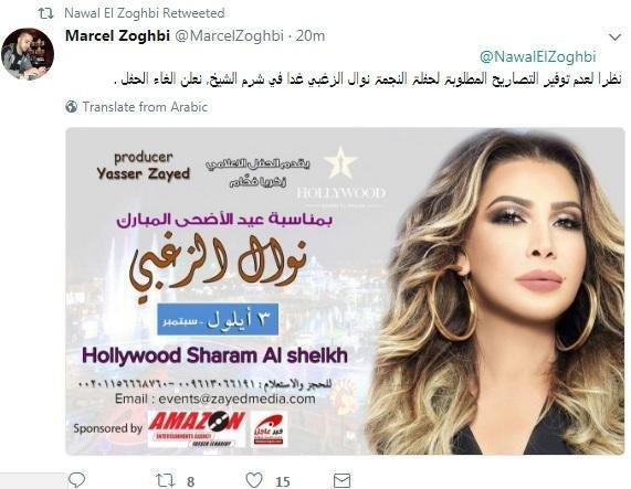 لهذه الأسباب تم إلغاء حفل نوال الزغبي في شرم الشيخ