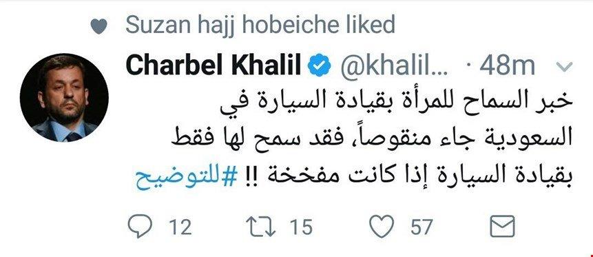 إعجاب لثانية يطيح برئيسة مكتب مكافحة المعلوماتية في لبنان