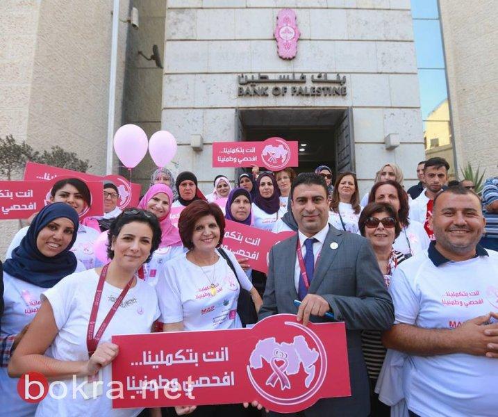 بنك فلسطين يرعى فعاليات شهر التوعية بأهمية الكشف المبكر عن سرطان الثدي