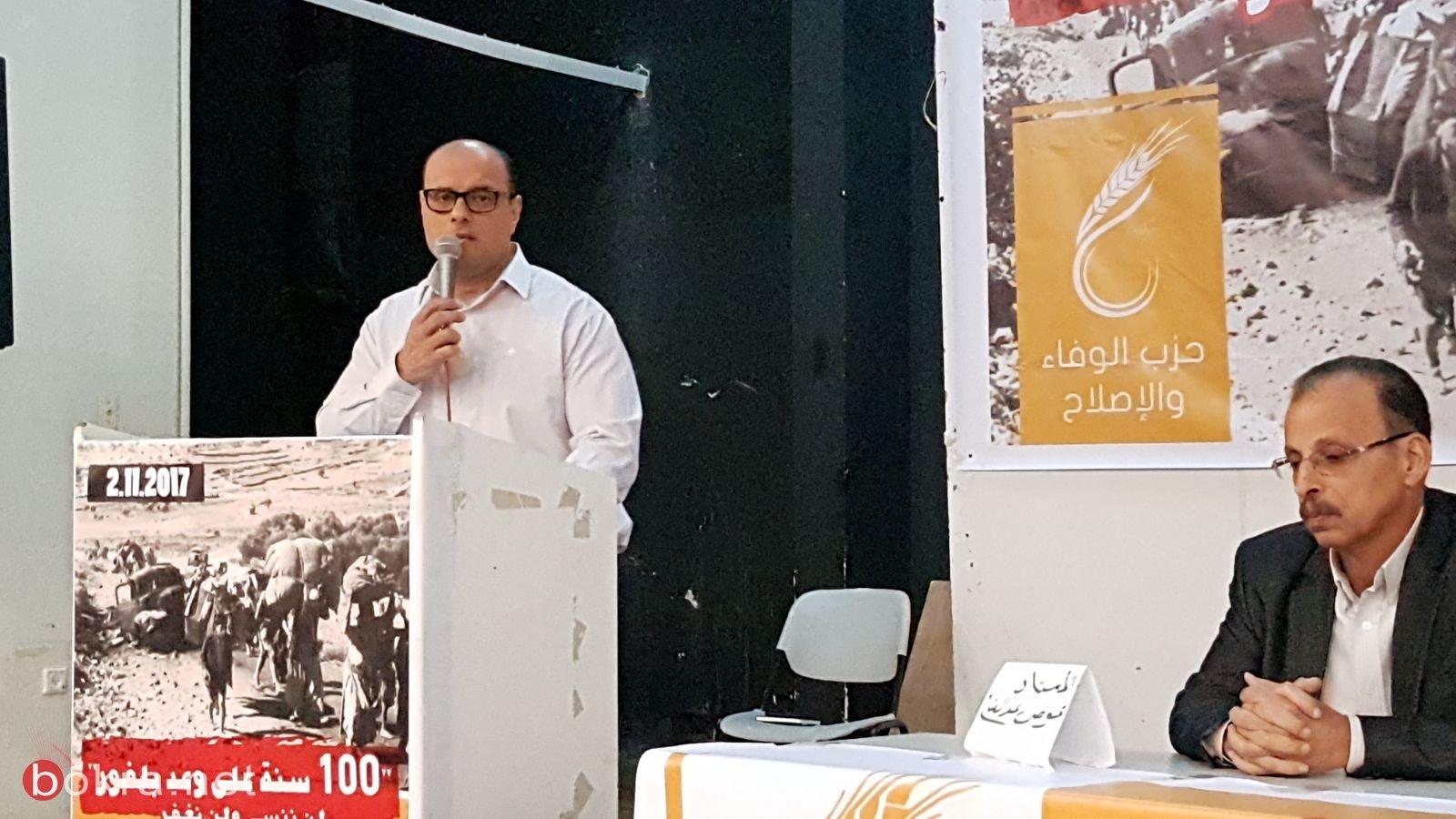 ندوة سياسية للوفاء والإصلاح في  الذكرى ال 100 لوعد بلفور