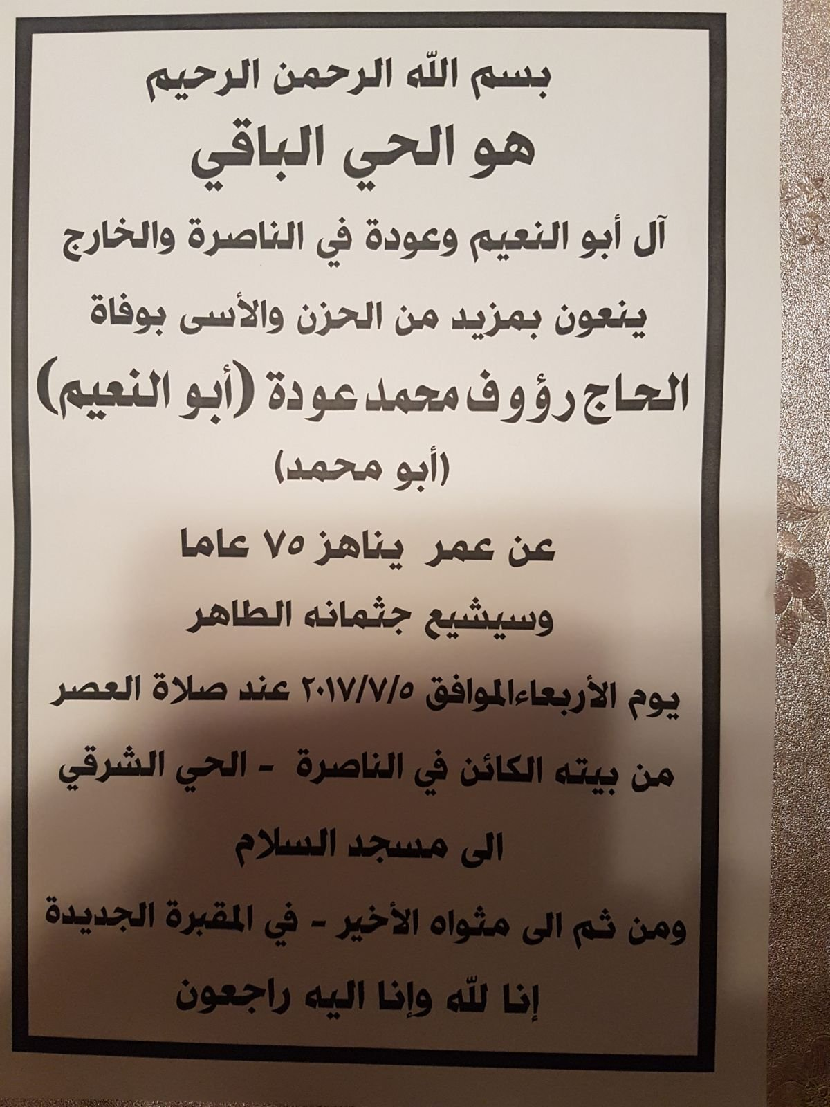 الحاج رؤوف محمد عودة (أبو محمد) من الناصرة في ذمة الله