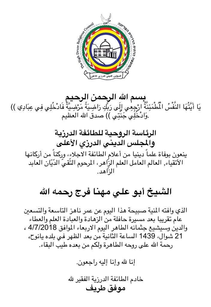وفاة الشيخ أبو علي مهنا فرج .. أحد كبار مشايخ الطائفة الدرزية