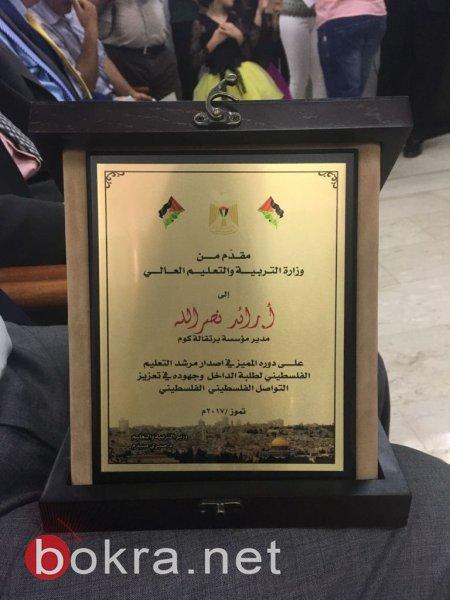 وزارة التعليم العالي الفلسطينيّة تكرّم النصراوي رائد نصرالله