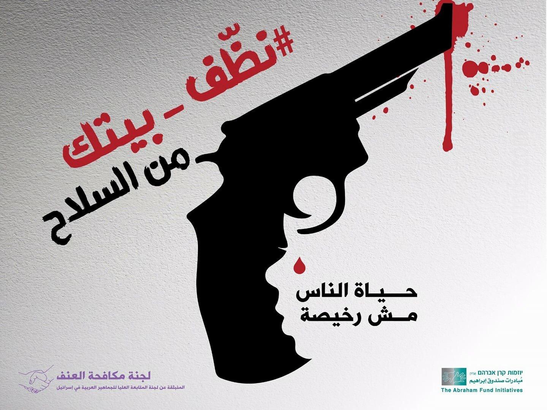 د.ثابت ابو راس لـبكرا: نظَّف بيتك... لمكافحة العنف