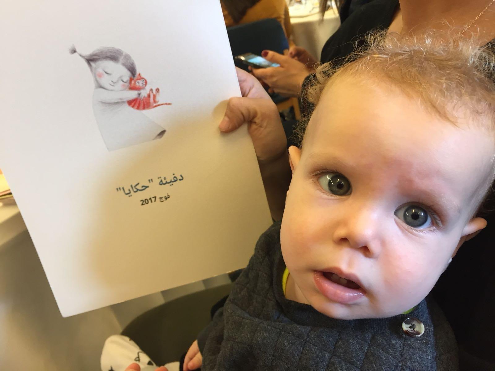 ضمن دفيئة حكايا: اختتام ورشات الرسم والكتابة لكُتب الأطفال لعام 2017