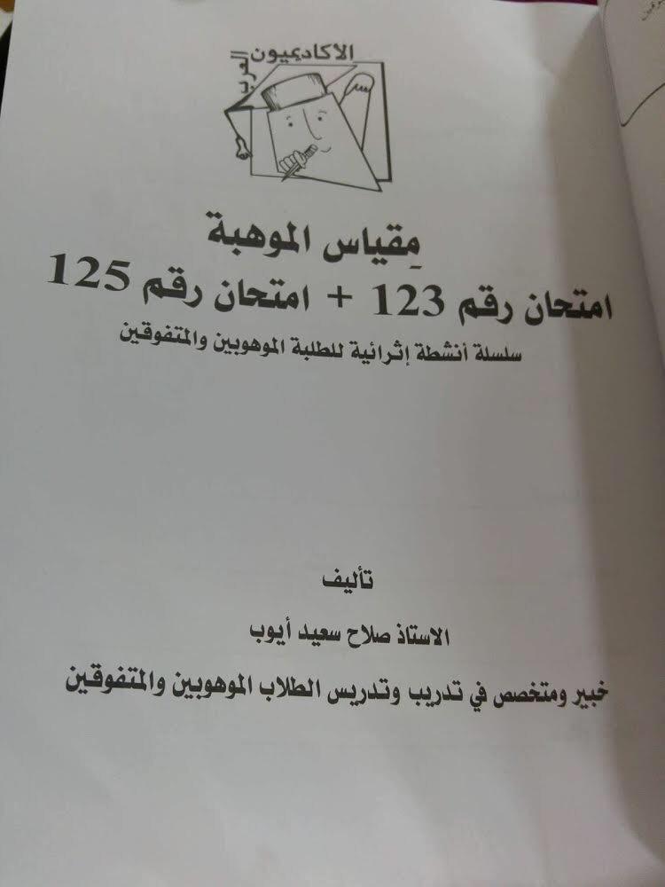 غضب من مادة ذات مضمون سيء تُدَرَّس للموهوبين بالمجتمع العربي