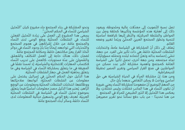 كيان تصدر دليلا حول الحكم المحليّ تعزيزًا لمشاركة المرأة سياسيًا