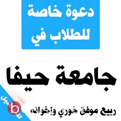 الاحد 7.5 افتتاح اضخم معرض للكتاب العربي في جامعة حيفا