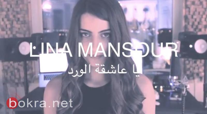 الحيفاوية لينا منصور تطلق