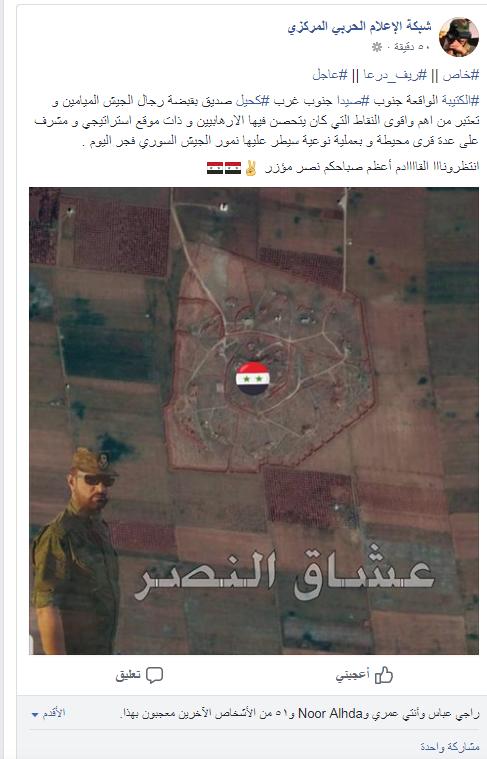 الجيش السوري يواصل تقدمه في الجنوب