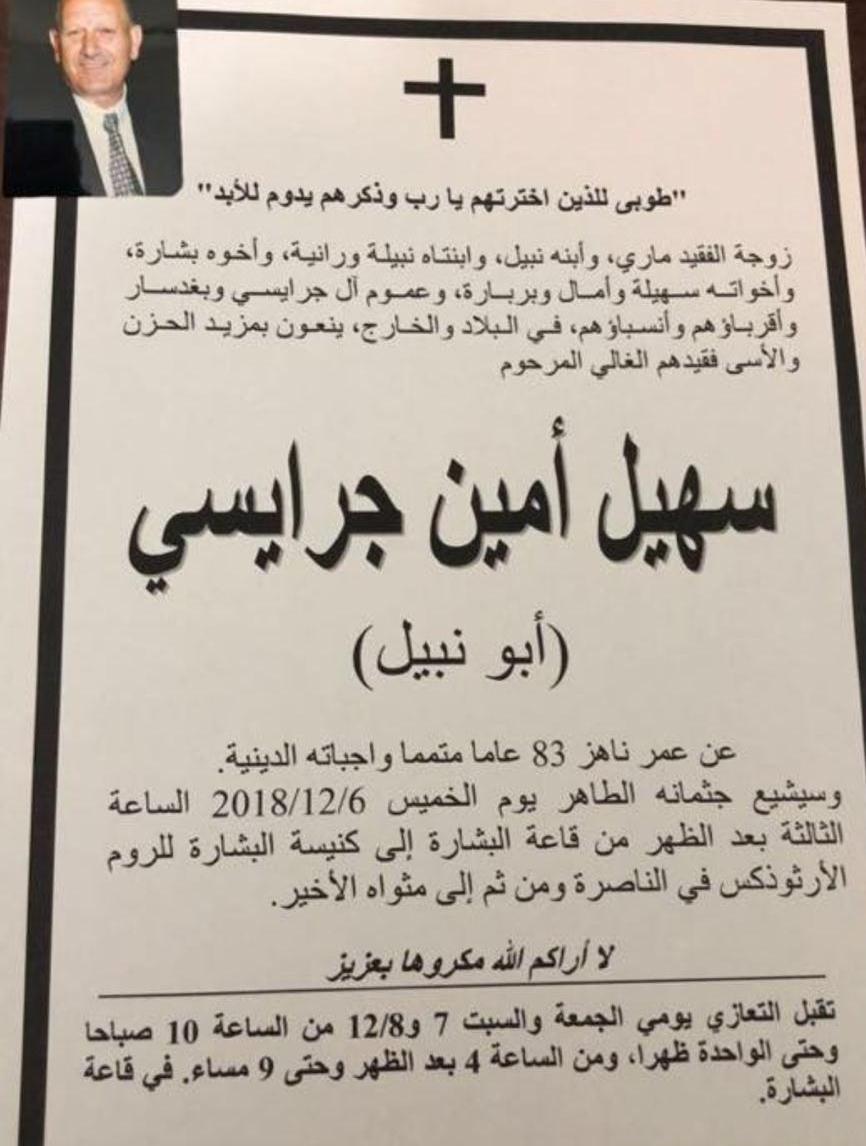 الناصرة: وفاة طيّب الذكر سهيل جرايسي (أبو نبيل)