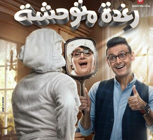 رامز جلال يظهر على أفيش فيلمه الجديد