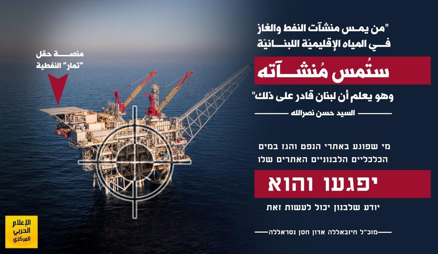 المقاومة اللبنانية توجّه رسالة لإسرائيل: من يمس منشآتنا في المياه الإقليمية سنضرب منشآته