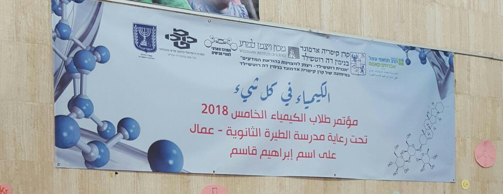 الثانوية الشاملة في كفر قاسم تشارك في مؤتمر الكيمياء الخامس في الطيرة..
