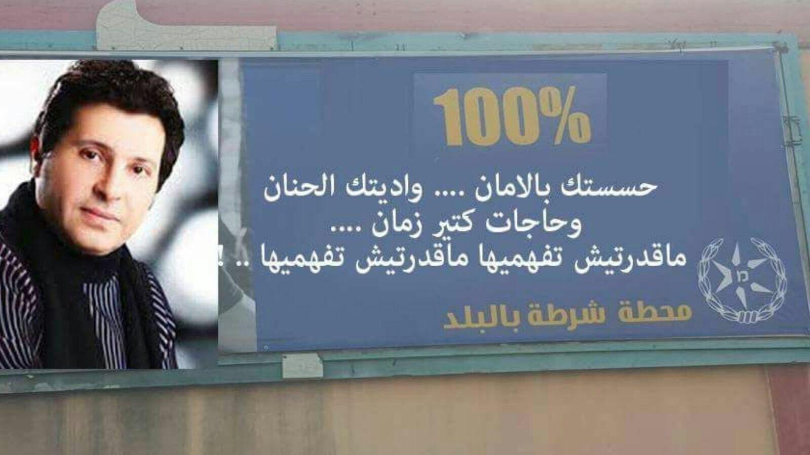 هجوم عنيف على هاني شاكر بسبب الشرطة الاسرائيلية!