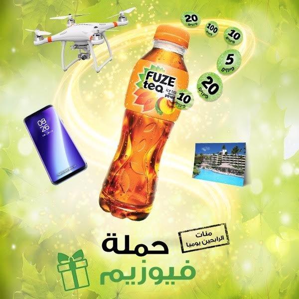 طعم الناس الرايقة: ماركة الشاي البارد Fuze-Tea تُطلق حملة صيفية سيتم فيها توزيع مئات الجوائز يوميا فيوزيم