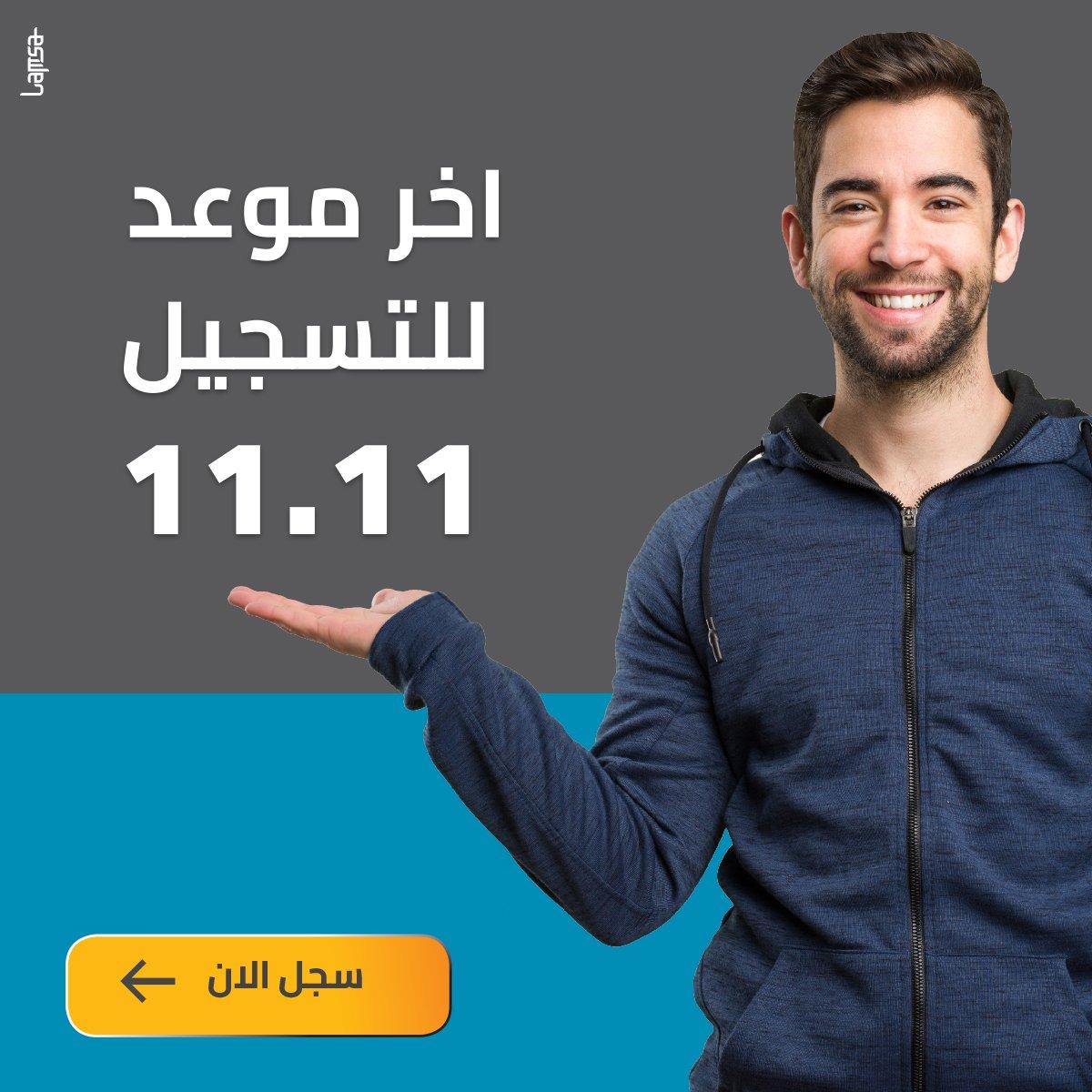 السبت 11.11 آخر موعد للتسجيل لمنحة إرتقاء