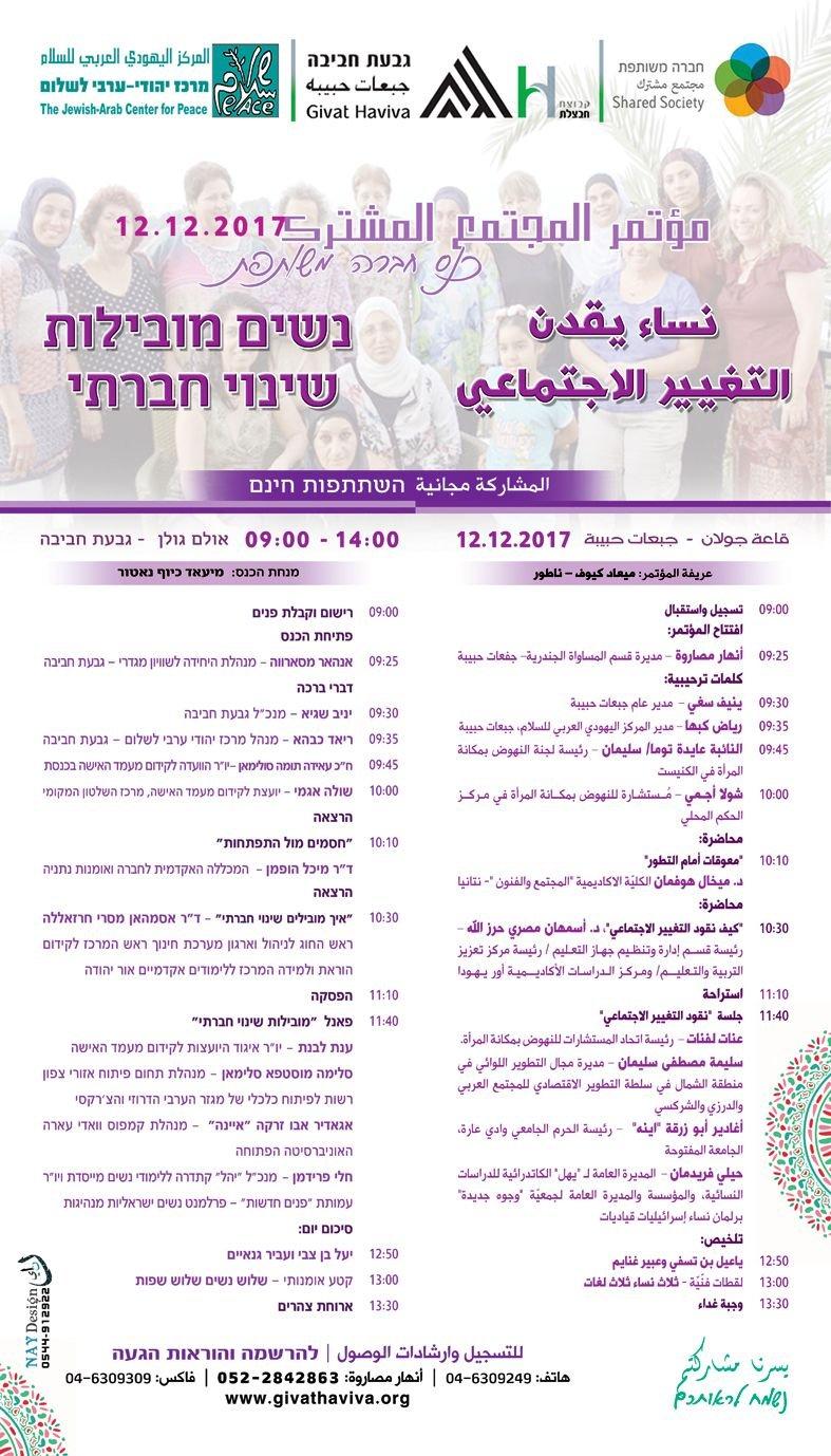 إستعدادات لإنعقاد المؤتمر المشترك بعنوان نساء يقدن التغيير الإجتماعي في جفعات حبيبة