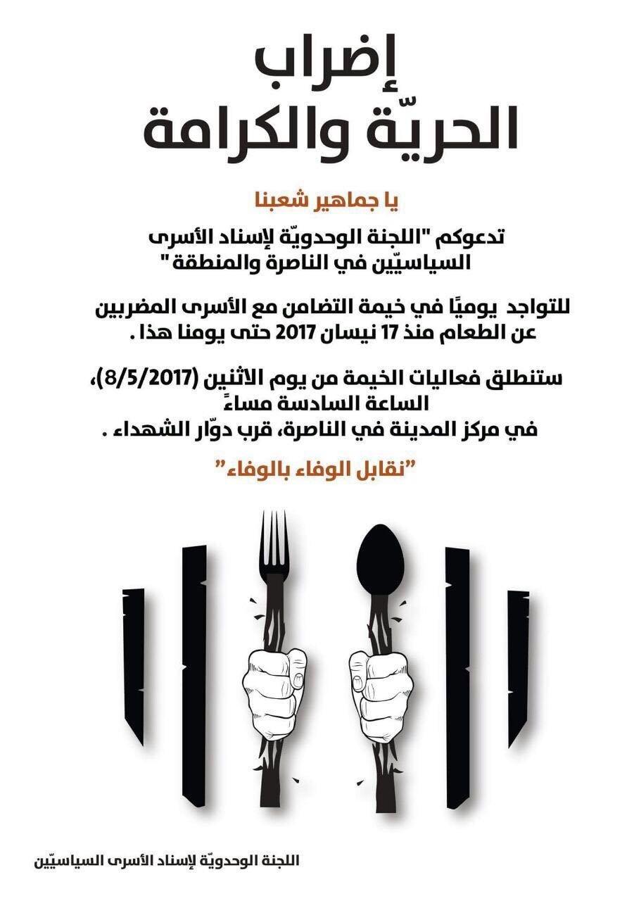غدًا الاثنين.. خيمة تضامن في الناصرة مع الأسرى