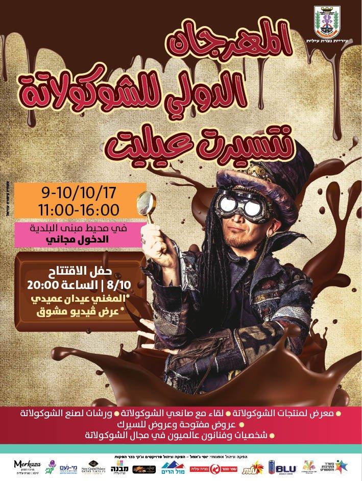 اليوم: مهرجان الشوكولاطة الدولي في نتسيرت عيليت وبلوت يدعو إلى المشاركة