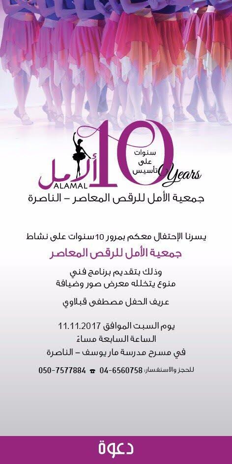 عرض قريب لجمعية الامل للرقص المعاصر بمناسبة مرور 10 سنوات على تأسيسها