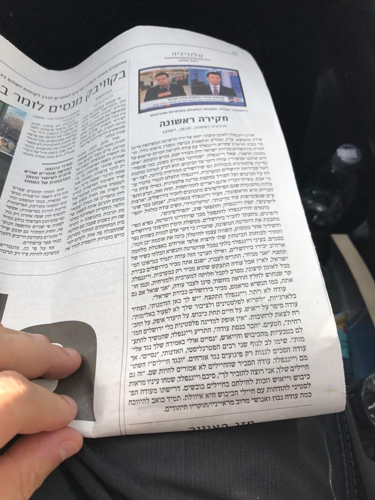 هآرتس: أيمن عودة أكثر حكمة وإنسانية من محاوريه اليهود!