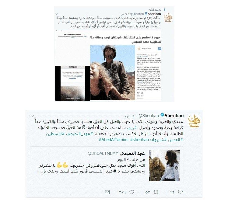 """""""إنستغرام"""" يحذف رسالة شريهان إلى عهد التميمي"""