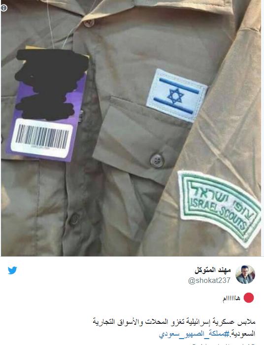 ملابس عسكرية إسرائيلية تُباع في السعودية أشعلت غضباً على مواقع التواصل
