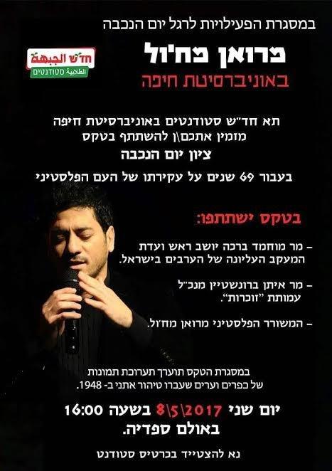جامعة حيفا تمنع توزيع دعوة لبرنامج النكبة بسبب تعبير التطهير العرقي
