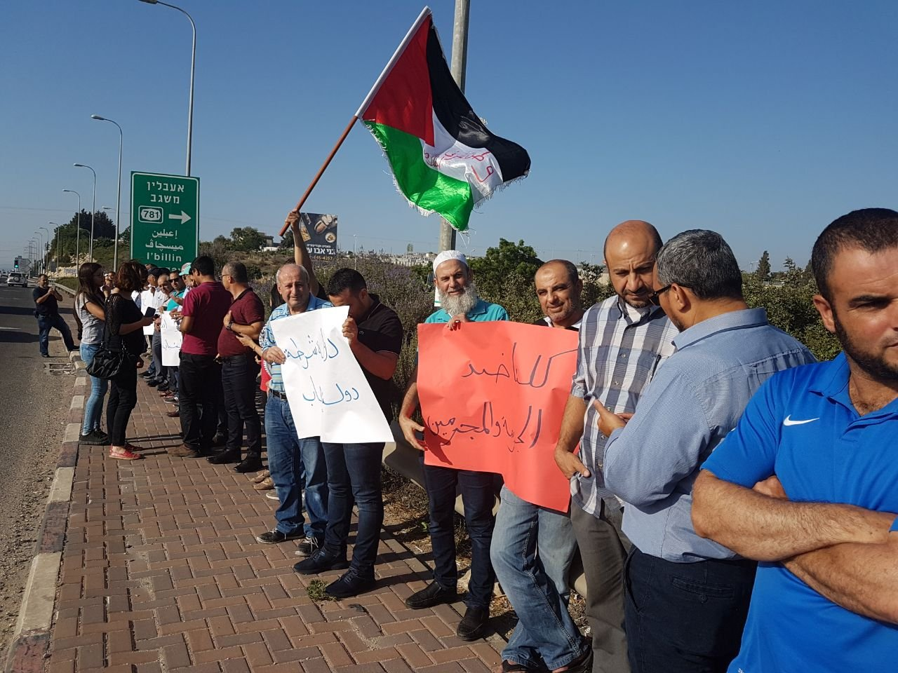 تظاهرة حاشدة على مفرق الناعمة تنديدا باحداث كفرقاسم