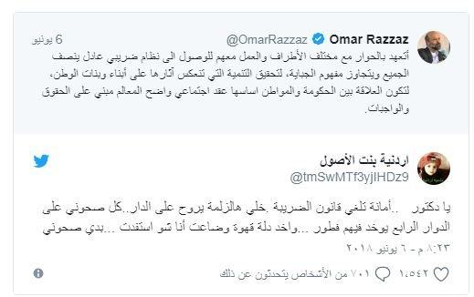 أردنية تشكو للرزاز زوجها المعتصم ضد قانون الضريبة!