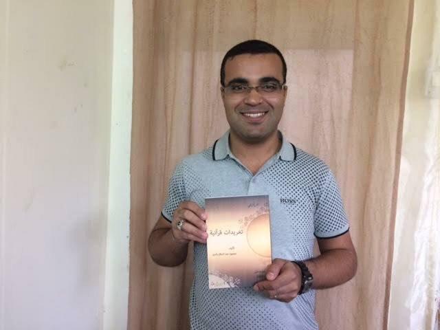 تغريدات قرآنية... جديد الكاتب الفحماوي ابو ياسين