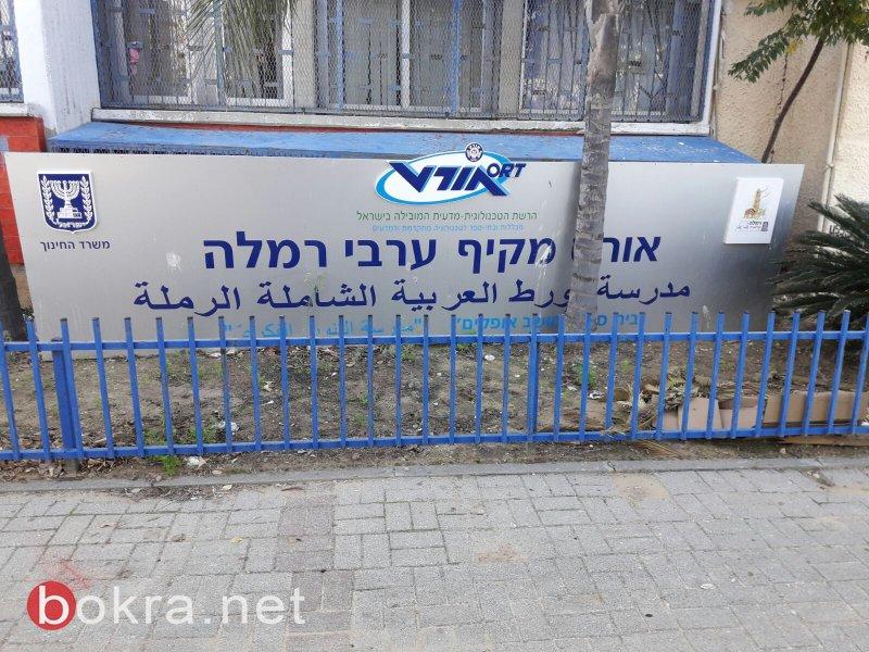 شموئيل أبواب يزور مدارس اللد، الرملة وكفر قاسم