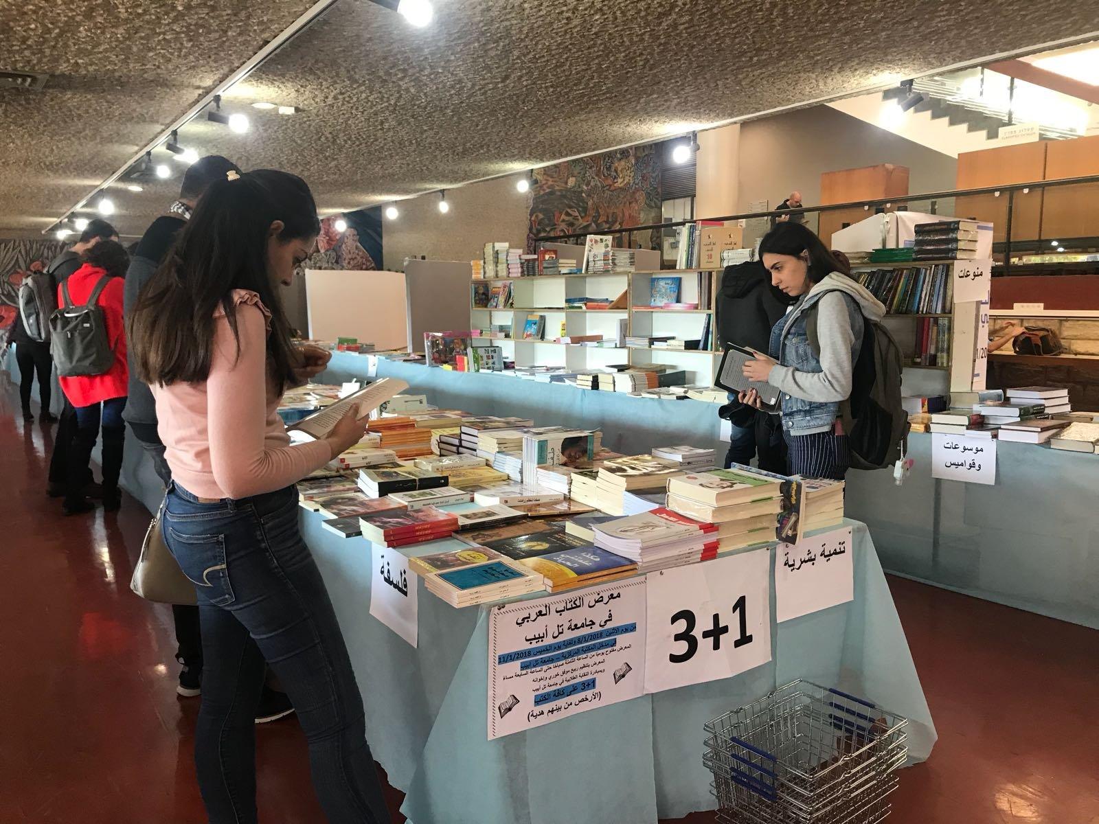 افتتاح اضخم معرض للكتاب في جامعة تل ابيب, مستمر حتى الخميس 11.1.18 .