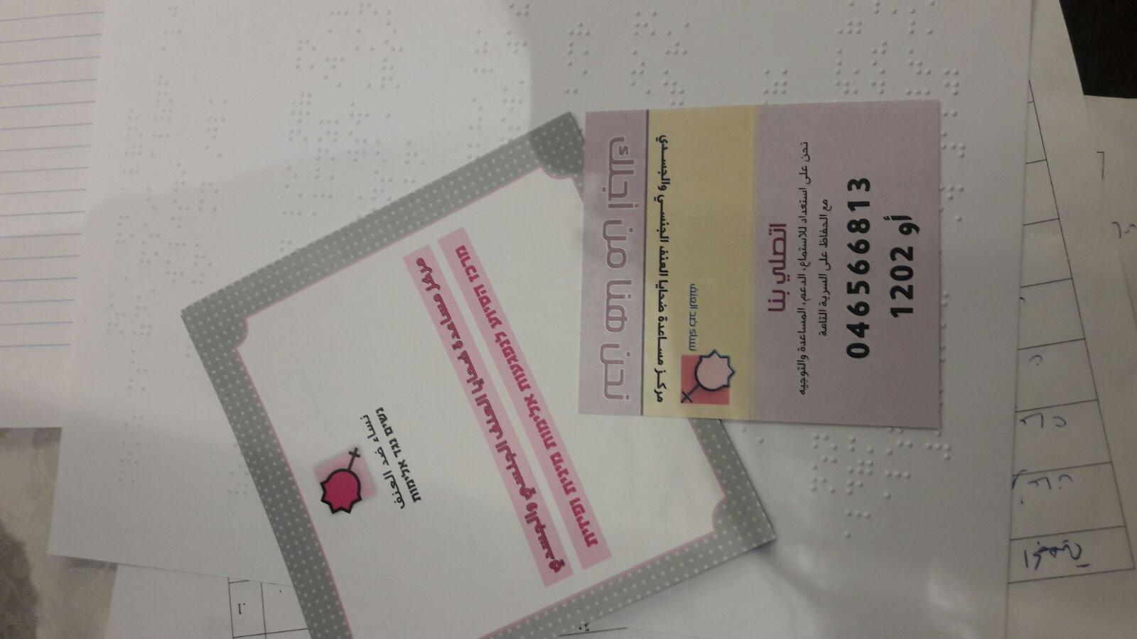 صندوق مسيرة يمول مبادرة هامة بخدمات مركز المساعدة في جمعية نساء ضد العنف.