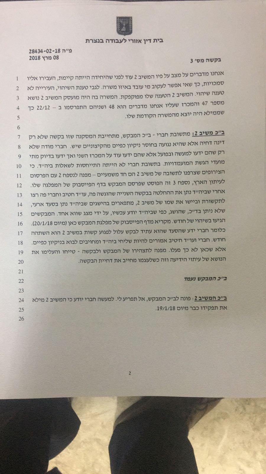 المحكمة تقضي بقانونية تعيين مدير وحده تطبيق القانون في بلدية الناصرة