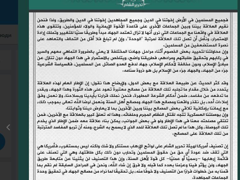 جبهة النصرة الإرهابية تكشف عن علاقتها ببعض الدول