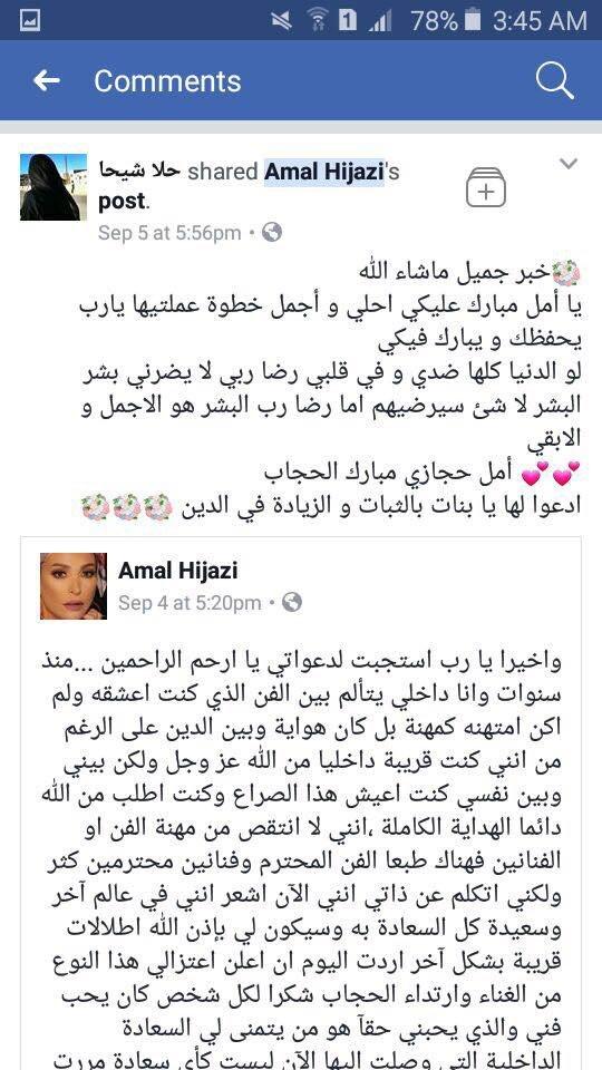 حلا شيحا تهنئ أمل حجازي على ارتداء الحجاب والاعتزال