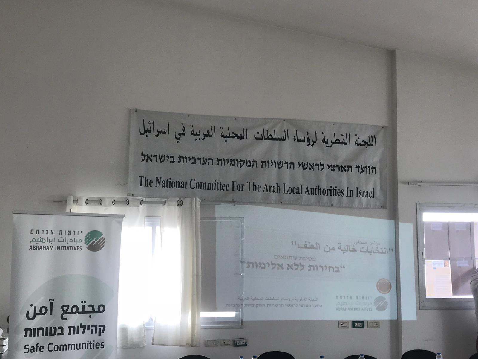 اطلاق حملة  انتخابات خالية من العنف بالتعاون بين صندوق ابراهيم واللجنة القطرية للسلطات المحلية