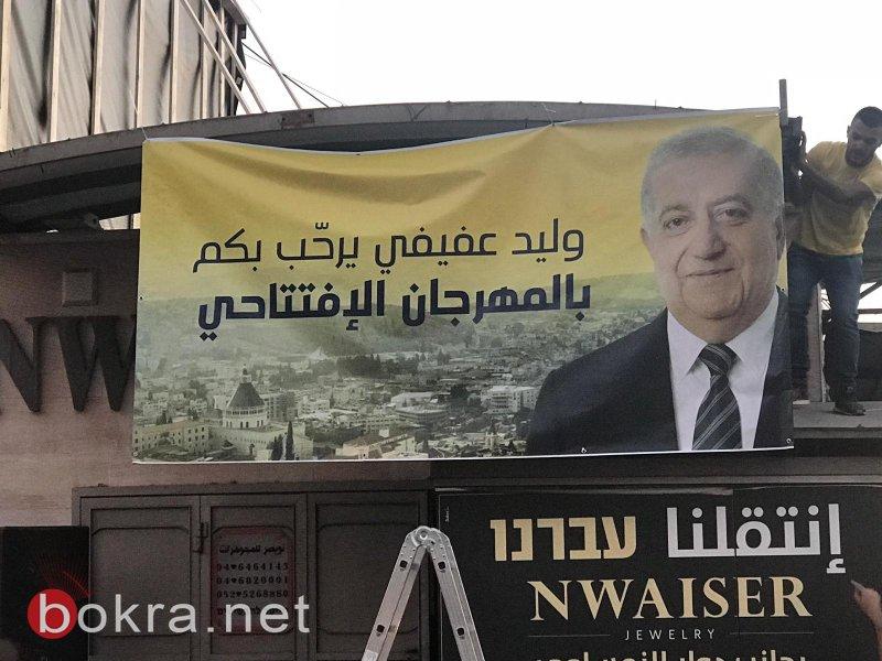 العفيفي يختتم مهرجانه الانتخابي الأول:  أتعهد أن أكون مخلصًا للناصرة وأهلها