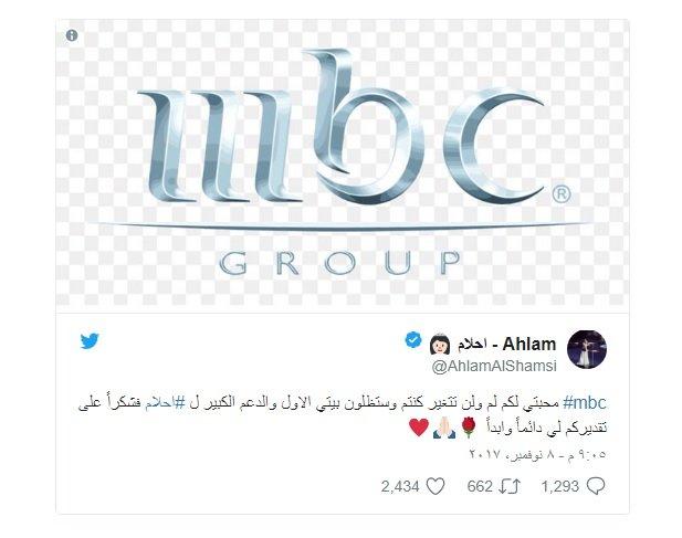 أحلام ترد على MBC عبر حسابها بتويتر بعد إقصائها من The Voice