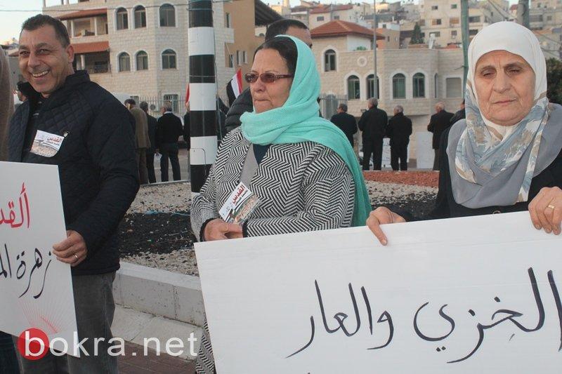 جبهة سخنين الديمقراطية تنظم تظاهرة رفع شعارات تنديدا بقرار ترامب