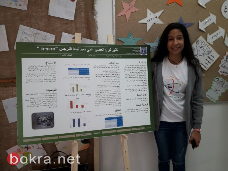 معرض العلوم في مدرسة الرازي الأكبر من نوعه في منطقة الناصرة