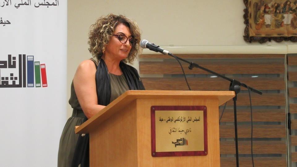حينما ينحني السبيل للشاعرة ليليان بشارة منصور في أمسية إشهار في نادي حيفا الثقافي
