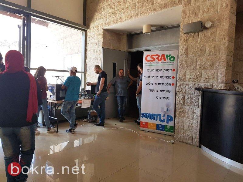 آخر ايام الصيفية ودورات اثراء للشبية في يافة الناصرة