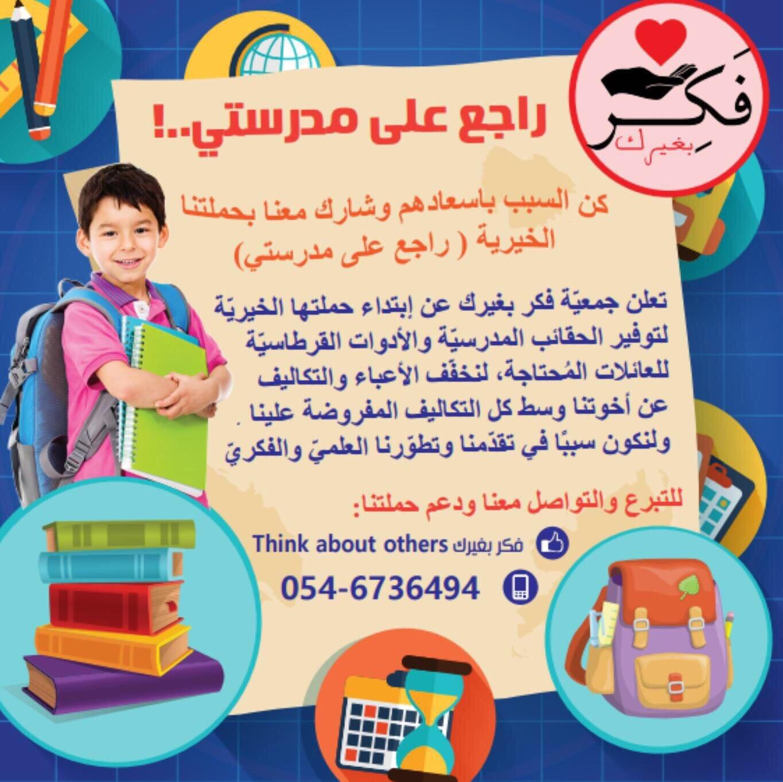 راجع على مدرستي لفكّر بغيرك... غدير شارب: ساعدوا الأهالي
