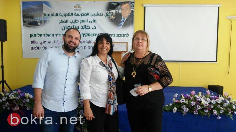 مدرسة ثانوية بالناصرة على اسم الدكتور خالد سليمان .. لا يشكرُ اللهَ مَن لا يشكرُ الناس